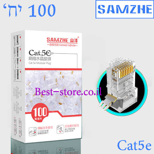 קונקטור RJ45 לכבל רשת Samzhe 100pcs CAT5e