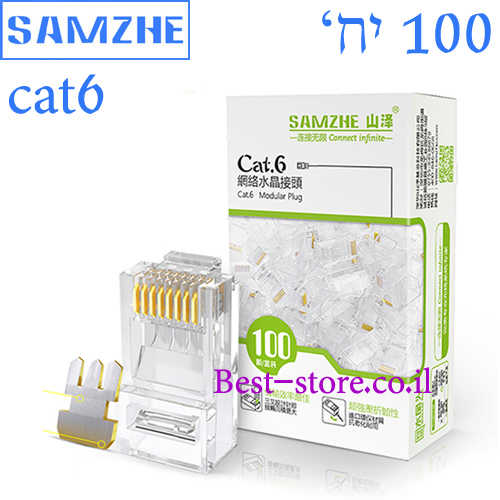 קונקטור RJ45 לכבל רשת Samzhe 100pcs CAT6